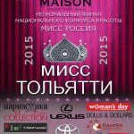 конкурс мисс тольятти 20153